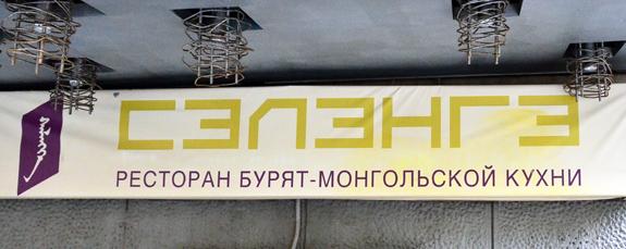 Buryat Cuisine in Moscow - Selenge Restaurant