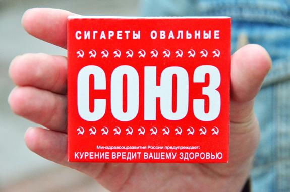 Tiraspol - Soyuz Cigarettes