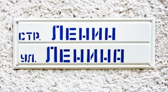 Tiraspol - Lenin Street