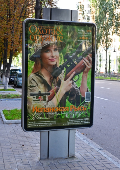 Kiev - Lesya Ukrainka Boulevard - Hunting Magazine Ad